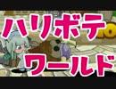 ハリボテワールド 実況プレイ 01