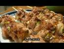アメリカの食卓 276 オーブンYAKITORIを食す!