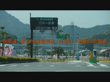 ニコニコ動画】【祝開通】 東九...