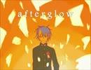 【松田っぽいよ】Afterglow【cover】