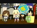 【MMD艦これ】艦へちょ!01【4コマ】