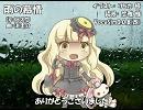 【MAYU】雨の慕情【カバー】
