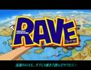第70位:【藤商事デンジャー】 パチスロ RAVE 万枚チャレンジⅢ
