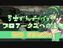 【PSO2】弓士ずん子が行く プロアークスへの道 2nd #15