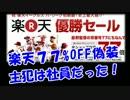 【楽天77%OFF偽装】主犯は社員だった! thumbnail
