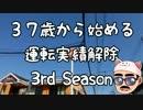 【ニコニコ動画】37歳から始める運転実績解除3rdSeason Part01を解析してみた