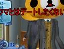 【ゆっくり実況】 ビッチ王に俺はなる!8日目【Sims3】