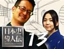 伊藤賀一の『日本史偉人伝』#13 親鸞〜煩悩に全敗!!仏教界のNEWリーダー