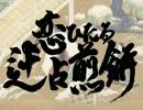 【石敢當】恋するフォーチュンクッキー平安歌人Ver.を詠わんとした thumbnail
