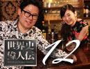 村山秀太郎の『世界史偉人伝』#12 カエサル