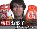 韓国パクリお菓子を食べてみた・・・(かっぱえびせん編)|竹田恒泰チャンネル