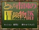 【SW2.0】バルナッド・キャンペーン 幕間2 【卓M@s】