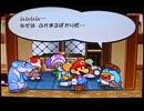ペーパーマリオRPG実況プレイ part30【超々ノンケ冒険記☆真多重縛りの旅】