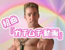 組曲『ガチムチ動画』 thumbnail