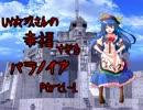 【東方卓遊戯】UV衣玖さんの幸福すぎるパ