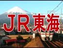 【朗報】「JR東海」が ⇒「韓国語」と「中国語」の表記を、排除した ww thumbnail