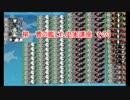 【ニコニコ動画】[艦これ解説]柳一曹の艦これ史実講座 その3[黒歴史]を解析してみた
