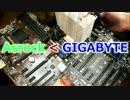 【ニコニコ動画】Asrock <<<GIGABYTE 自作PCその6(final)を解析してみた