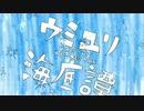 【ニコニコ動画】「ウミユリ海底譚」を歌ってみた【うらたぬき×kain】を解析してみた