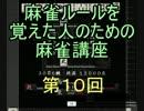 【ニコニコ動画】麻雀ルールを覚えた人のための麻雀講座=第10回 まとめ(2/3)=を解析してみた