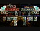 【戦国大戦】 ぞうまさんto厳島 vs 厳島 NO.68 【征12】