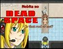 弦巻マキのびハザ実況~DeadSpace6(最終回)