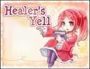 【実況】 主人公が戦わないRPG 【Healer's Yell】