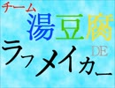 【実況者MAD】ラフメイカー【チーム湯豆腐】