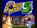 【Fastest Crash】TAS スーパーボンバーマン5  25秒31 thumbnail