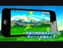 バードマニア(iOS)紹介映像