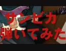 【キルラキル】挿入歌「サンビカ」弾いて