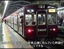 【ニコニコ動画】迷列車で行こう山陰編SP 名古屋・岐阜旅行記最終夜を解析してみた