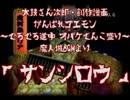 【太鼓さん次郎】サンシロウ【創作譜面】