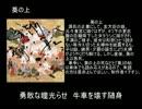 【ニコニコ動画】組曲『源氏物語』を解析してみた