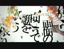 【ニコニコ動画】GUMI MV 『啼衝シンパシー』を解析してみた