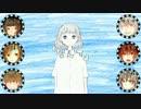【爽合唱】ウミユリ海底譚【男性6人+α】