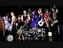 【和楽器バンド】「ボカロ三昧」クロスフェード第一弾!