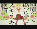 【GUMI】スキスキ絶頂症【勝手にPV】