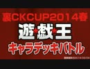 【裏CK】開幕!遊戯王キャラデッキバトル出場選手&デッキ紹介【2014春】