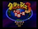 クラッシュバンディクー3 Part1 thumbnail