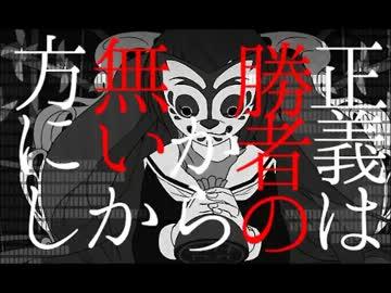 「ジャスティファイドジェノサイド」100%全力で歌ってみた【ガヴェ】 - ニコニコ動画