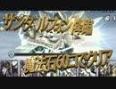 【パズドラ実況】魔法石60コ使ったけどサンダルフォン降臨!クリアした thumbnail