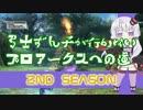 【PSO2】弓士ずん子が行く プロアークスへの道 2nd #16 thumbnail