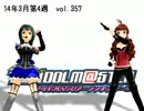 The iDOLM@STER Weekly Ranking of March 4th week