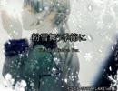 [GUMI Native]粉雪舞う季節に[ひろうさ♪オリジナル]