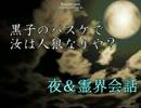 【黒バス人狼】黒バスキャラで人狼ゲーム(夜&霊界)1