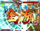 【MUGEN】 第一次ヒャッハー!10割だぁー!鬼畜ランセレサバイバル Part1 thumbnail