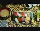 【囁き】お寿司を食らう【咀嚼音】