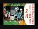 【競輪】競輪居酒屋赤旗審議~2013競輪大賞~【2月】