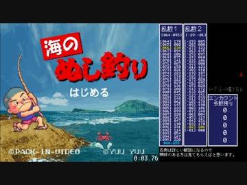 TAS】海のぬし釣り in 3:31.53 b...